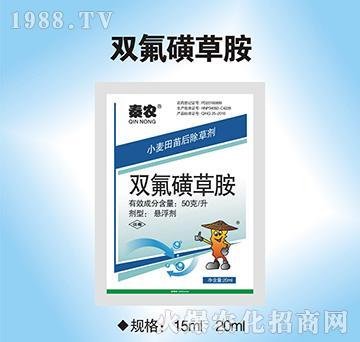 50克/升双氟磺草胺-