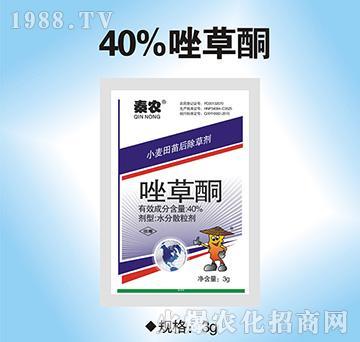 40%唑草酮-秦农