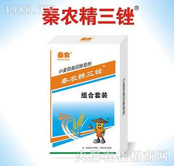 小麦专用除草剂-精三锉组合套装-秦农