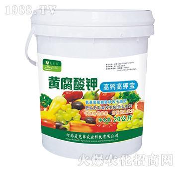 黄腐酸钾(高钙高钾宝)-麦克菲