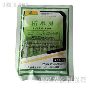 80%苄嘧・苯噻酰(水稻田除草剂)-稻水灵-瀚达