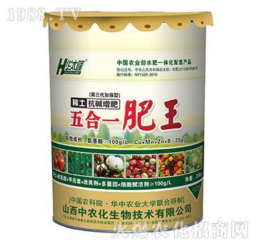 稀土抗碱增肥-五合一肥