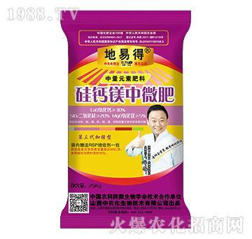 硅钙镁中微肥-地易得-中农化