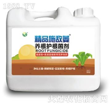 精品施敌萎-养根护根菌剂-田丰生化