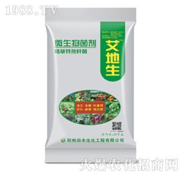 微生物菌剂-艾地生-田