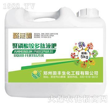 聚磷酸銨多肽液肥-聚無霸-田豐生化
