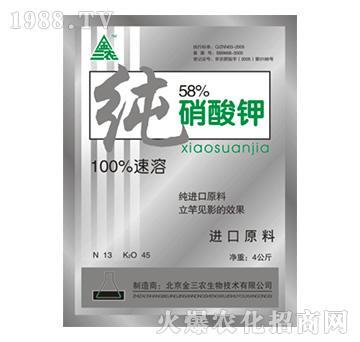 4kg纯硝酸钾-金三农