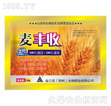 麦丰收-金三农