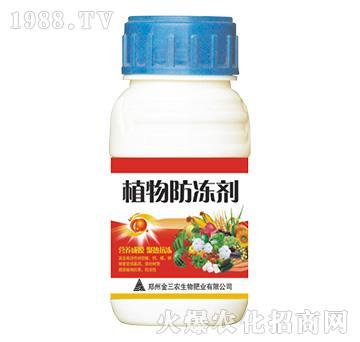 植物防冻剂-金三农