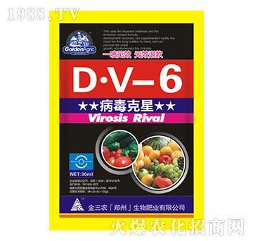 病毒克星-D・V-6-金三农