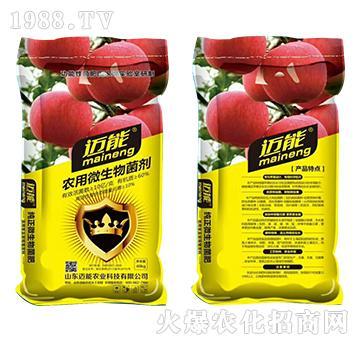 农用微生物菌剂-苹果专用-迈能