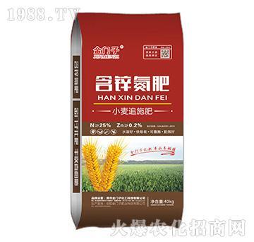 含锌氮肥-小麦追施肥-金门子