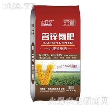 小麦追施肥-含锌氮肥-金门子