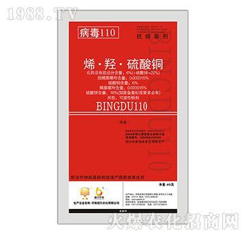 烯羟硫酸铜-病毒110-倍尔农化