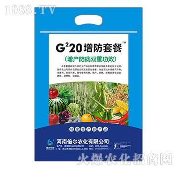 G20增防套餐-倍尔农化