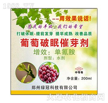 葡萄破眠催芽剂-绿冠