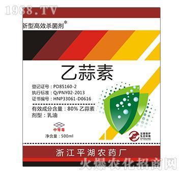 80%乙蒜素-绿冠