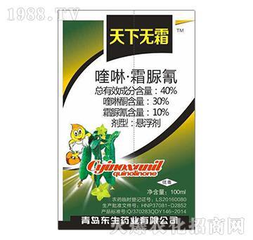 40%喹啉霜脲氰-天下无霜-绿冠