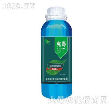 几丁・寡糖素-克毒-叶康利果