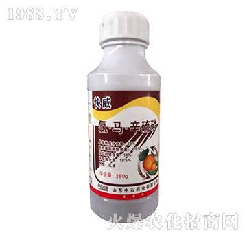 30%氯马辛硫磷-快威-中石