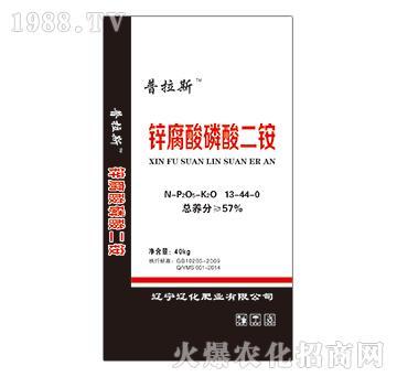 锌腐酸磷酸二铵13-44-0-普拉斯-辽化肥业