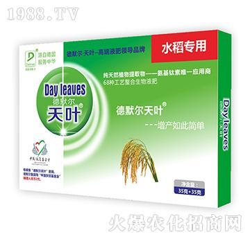 水稻专用叶面肥-德默尔天叶