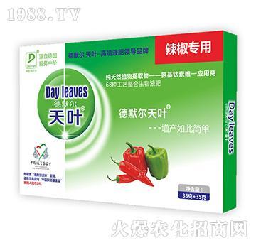 辣椒专用叶面肥-德默尔天叶