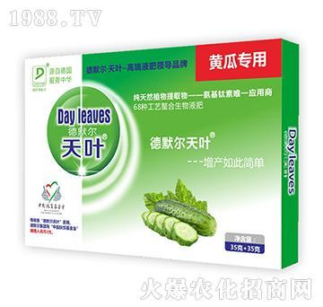 黄瓜专用叶面肥-德默尔天叶