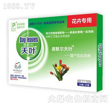 花卉专用叶面肥-德默尔天叶