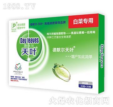 白菜专用叶面肥-德默尔天叶