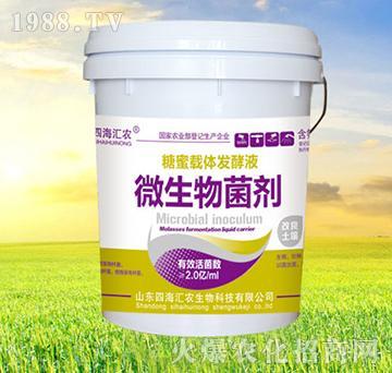 微生物菌剂-四海汇农