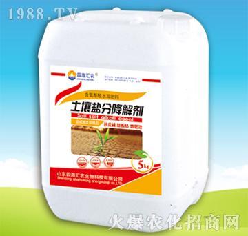土壤盐分降解剂-四海汇