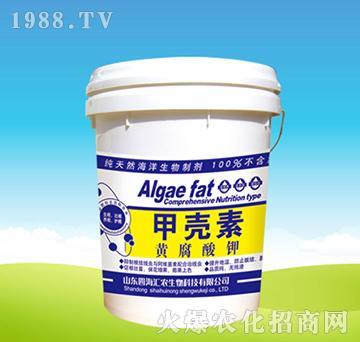甲壳素黄腐酸钾-四海汇