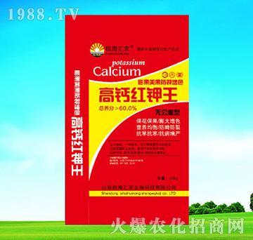 高钙红钾王-四海汇农