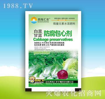 白菜甘蓝防腐包心剂-四