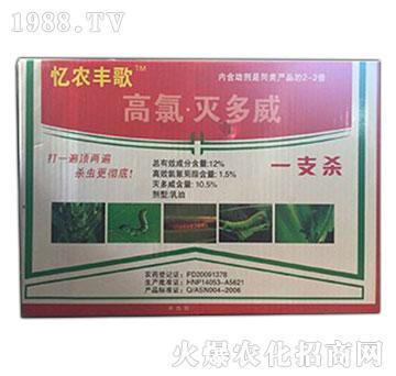 12%高氯灭多威-忆农丰歌-沈丘农药