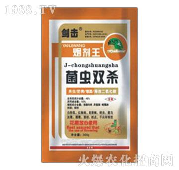 菌虫双杀-烟剂王-剑击-沈丘农药