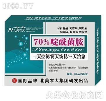 70%啶酰菌胺-北美农