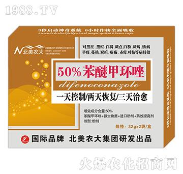 50%苯醚甲环唑-北美农大
