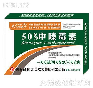 50%申嗪霉素-北美农