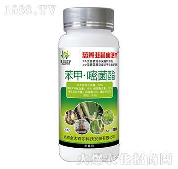 60%苯甲嘧菌酯-葱姜韭蒜病绝杀-金达宜尔