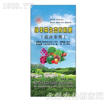 花卉专用纯羊粪生态有机肥-正辉肥业
