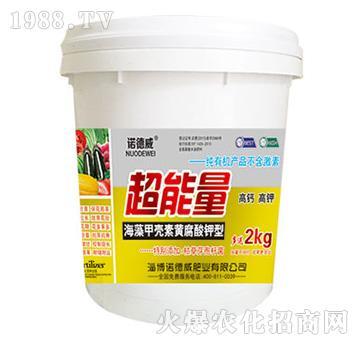 超能量-海藻甲壳素黄腐