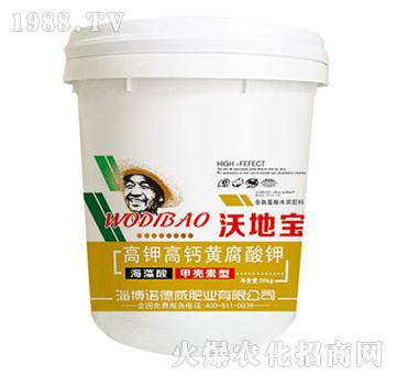 高钾高钙黄腐酸钾-沃地