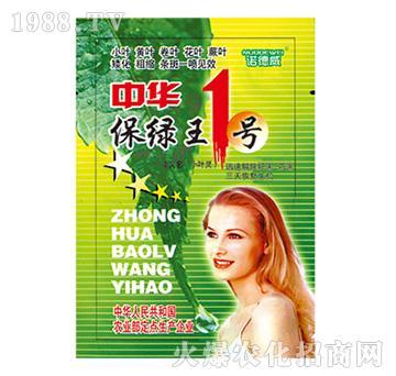 中华保绿王1号-诺德威