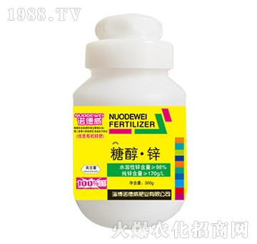 糖醇锌-诺德威
