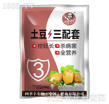 土豆三配套-农多乐-四季丰