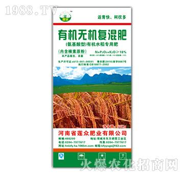 水稻专用-有机无机复混肥-莲众肥业