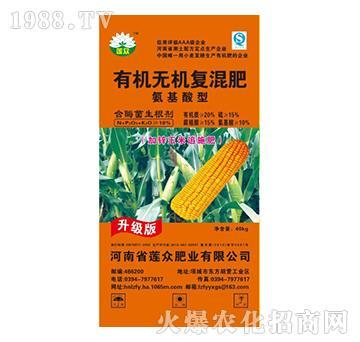 加锌玉米追施肥-氨基酸型有机无机复混肥-莲众肥业