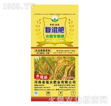 水稻专用复混肥-莲众肥业